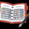 2019年の手帳はNOLTY ライツメモ小型版になった