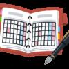 2020年の手帳(スケジュール管理)をどうするか考えてみた